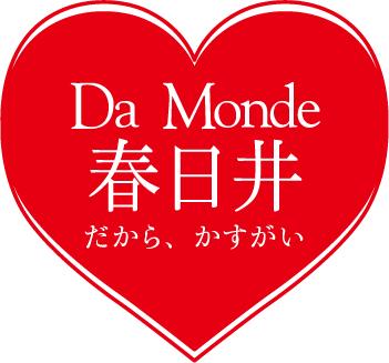 Da Monde 春日井