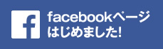 愛知県春日井市のレインボーペイントのfacebookはじめました!