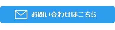 名古屋市、春日井市の株式会社レインボーペイントへのお問い合わせはこちら