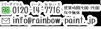 名古屋近郊、愛知県春日井市の外壁塗装委ならレインボーペイント TEL:0568-34-9292 MAIL:info@rainbow-paint.jp