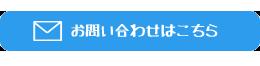 愛知県春日井市の株式会社レインボーペイントへのお問い合わせはこちら