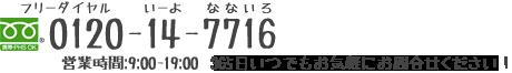 株式会社レインボーペイント 電話:0568-34-9292