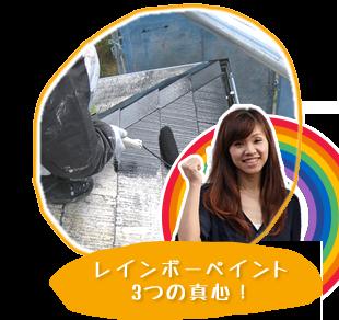 愛知県春日井市の株式会社レインボーペイントの3つの真心!