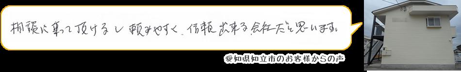 愛知県知立市のお客様からの声「相談に乗っていただけるし、頼みやすく、信頼できる会社だと思います。」