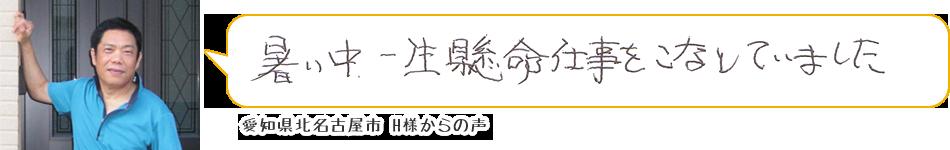 愛知県北名古屋市 H様からの声「暑い中、一生懸命にシゴトをこなしていました。」