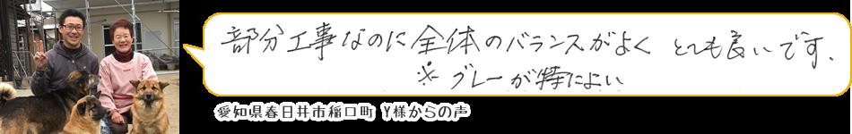 愛知県春日井市稲口町 H様からの口コミ・評判の声 「部分工事なのに全体のバランスがよく、とても良いです。※グレーが特に良い」