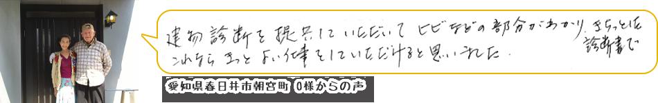 愛知県春日井市朝宮町 O様からの声 「建物診断を提供していただいて、ヒビなどの部分がわかり、きちっとした診断書でこれならきっとよい仕事をしていただけると思いました。」