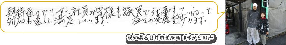 愛知県春日井市柏原町 B様からの声 「期待通りでリーダー、社員の皆様も誠実で仕事も丁寧で対応も速く、満足しています。益々の発展を祈ります。」