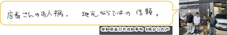 愛知県春日井市知多町 U様からの声 「店長さんのお人柄。地元ならではの信頼。」