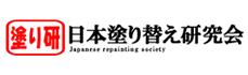 日本塗り替え研究会