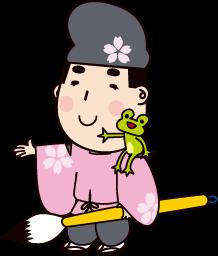 道風くん・春代・日丸・井之介