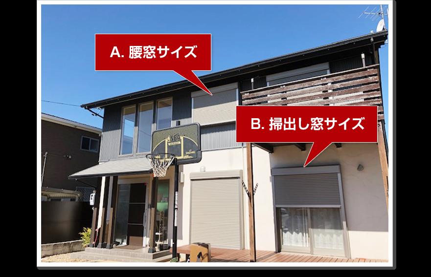 A.腰窓サイズ B.掃出し窓サイズ