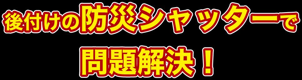 後付けの防災シャッターで問題解決!