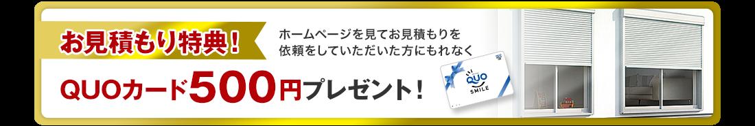 お見積もり特典!         ホームページを見てお見積もりを依頼していただいた方にもれなくQUOカード500円プレゼント!