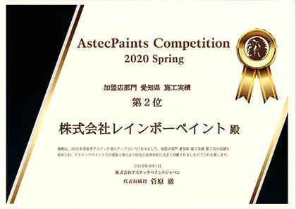 アステックペイント 加盟店部門 愛知県 施工実績 第2位