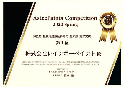 アステックペイント 屋根用遮熱塗料部門 愛知県 施工実績 第1位