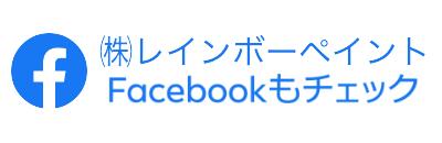 レインボーペイント公式Facebook