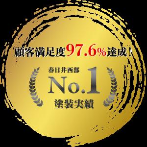 顧客満足度97.6%達成!塗装実績春日井西部No.1