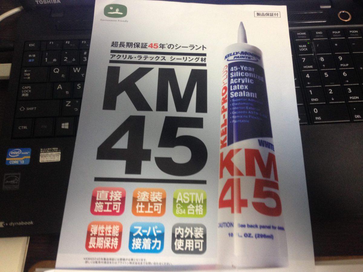 超長期保証45年のコーキング KM45