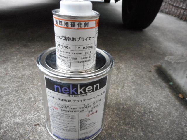 使用材料 プライマー 熱研化学工業 バストップ速乾型プライマー