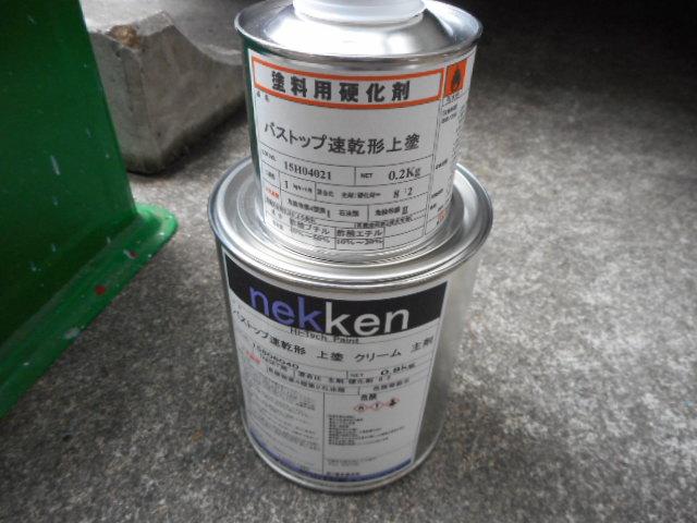 使用材料 上塗り 熱研化学工業 バストップ速乾型上塗り