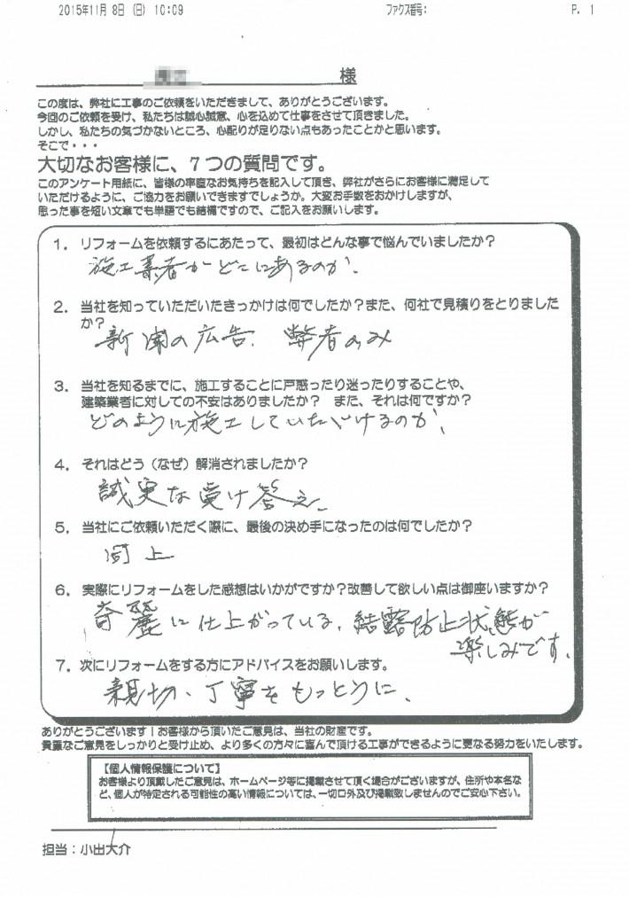 春日井市田楽町 N様邸 ケツロナイン塗装工事