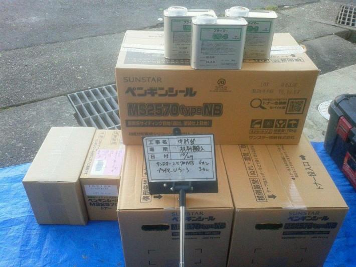 サンスター 2570NB 6缶 プライマー US-3  3缶