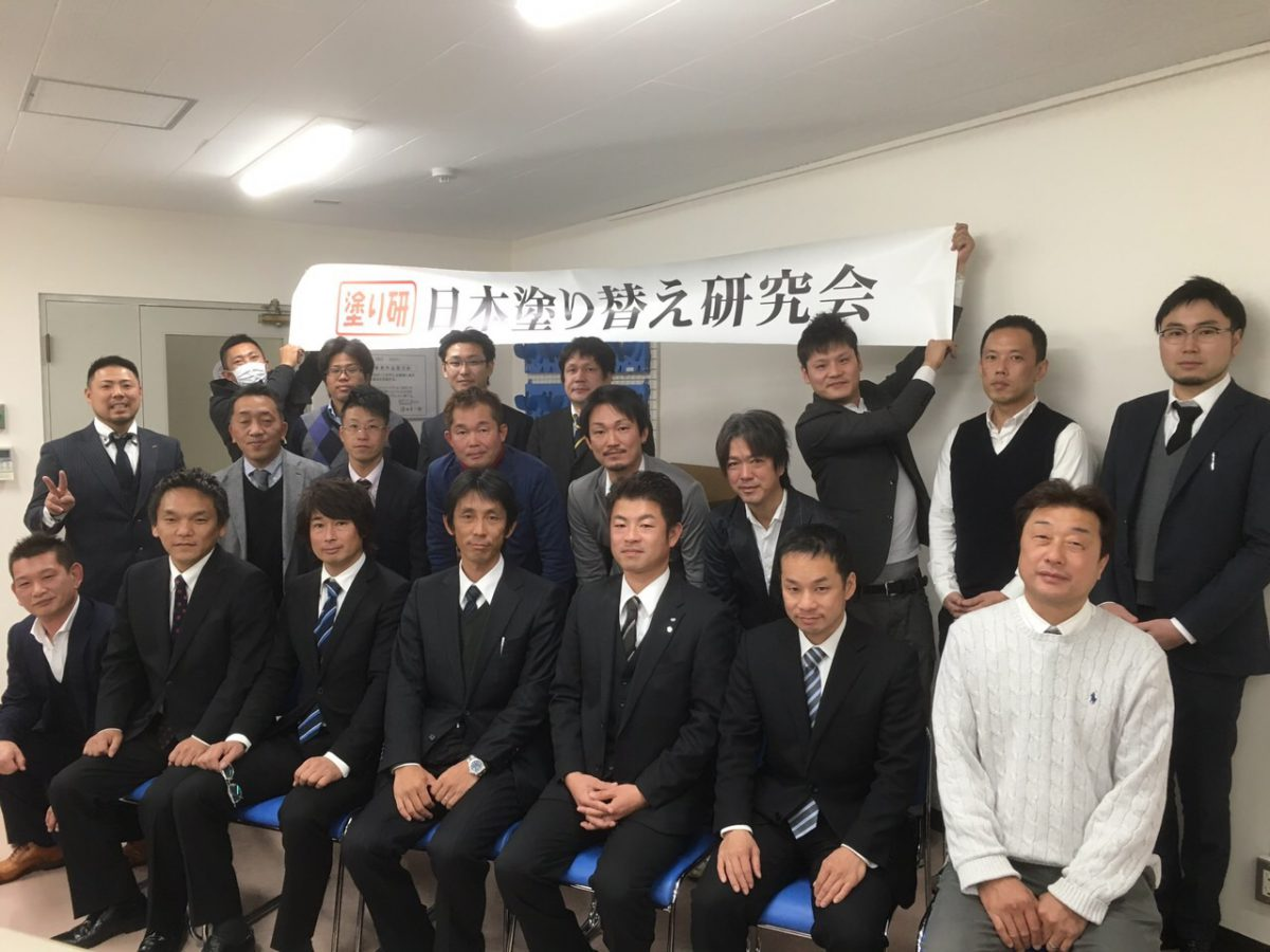 日本塗り替え研究会総会