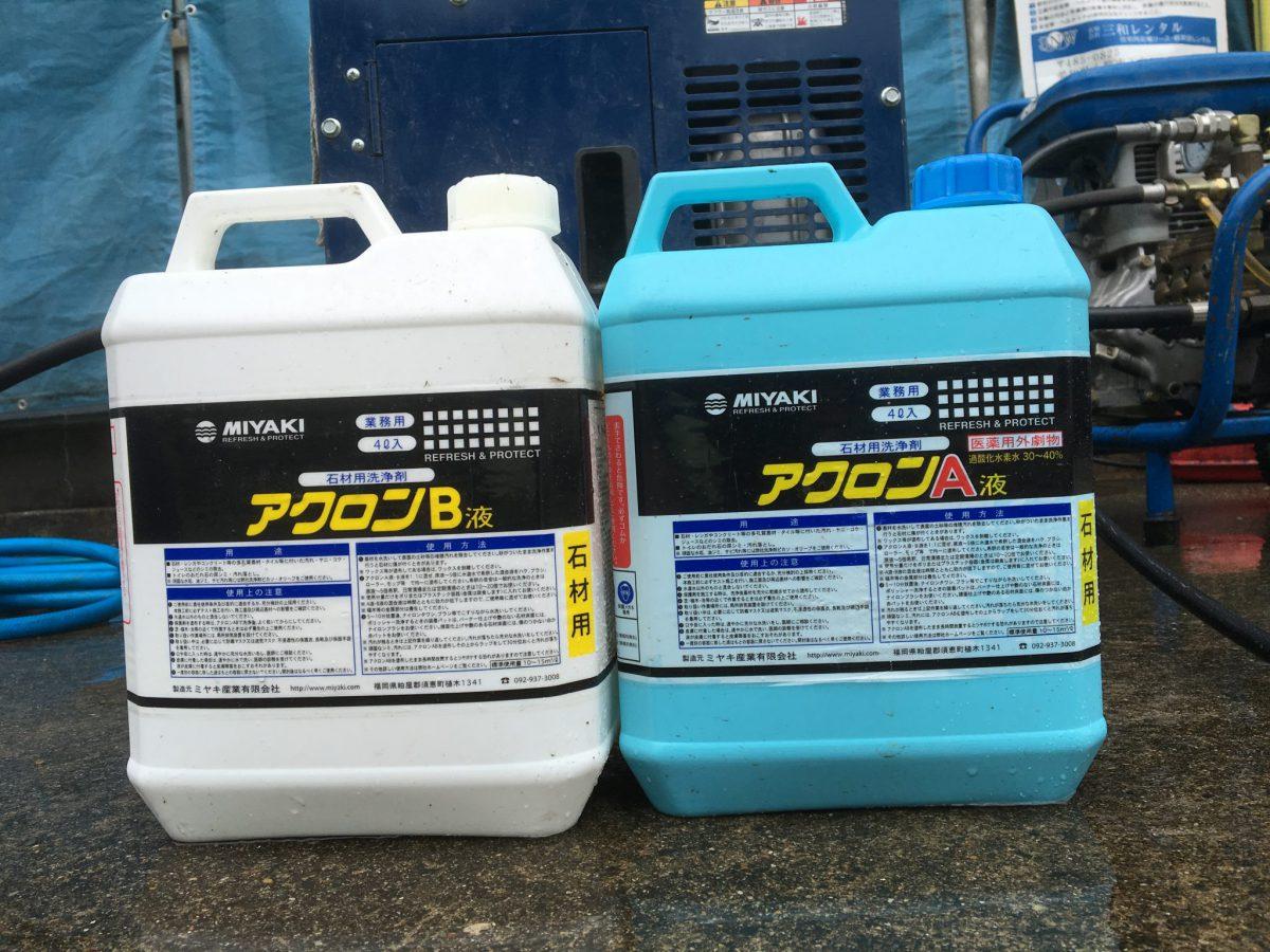 タイル面薬品洗浄 アクロンA液・B液