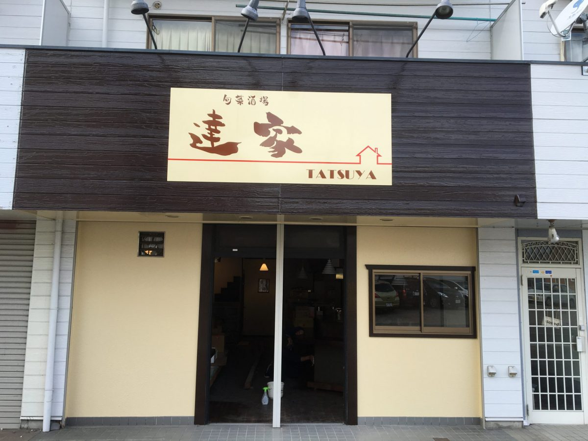 春日井市黒鉾町 居酒屋オープン❕❕