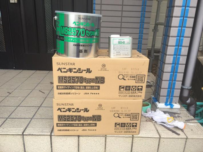 プライマー US-3 1缶  サンスター 2570NB 4缶 (KS ルナホワイト)