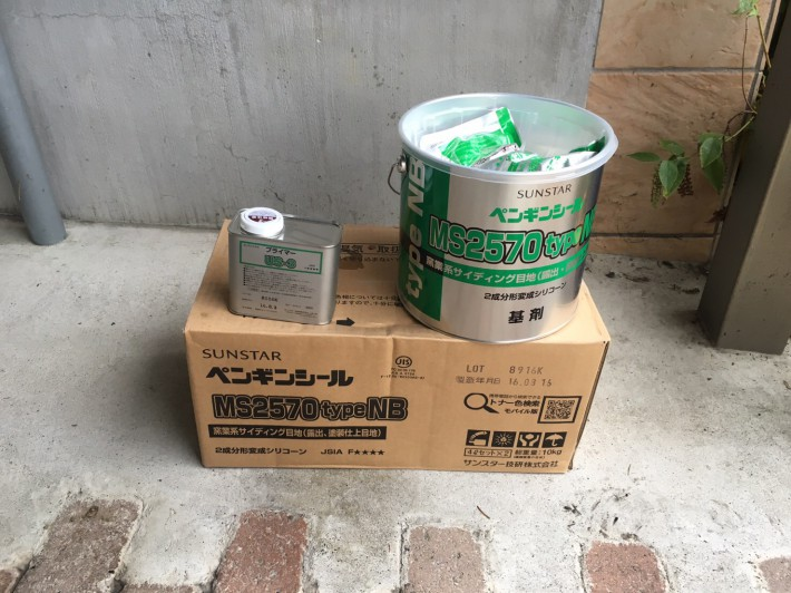 プライマー US-3 1缶  サンスター 2570NB 3缶