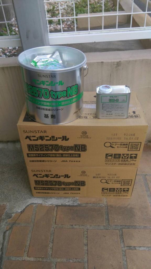 プライマー US-3 1缶  サンスター 2570NB 5缶
