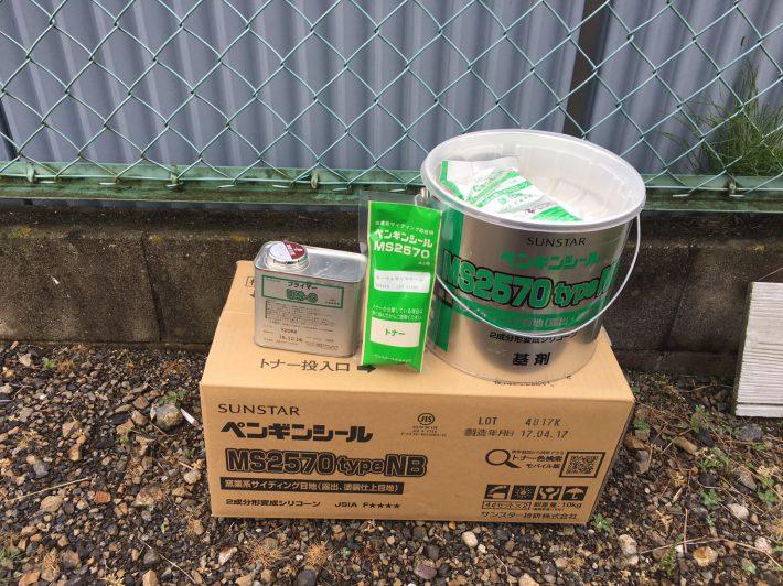 プライマーUS3 1缶 MS2570NB 3セット(ウレタンクリーム)
