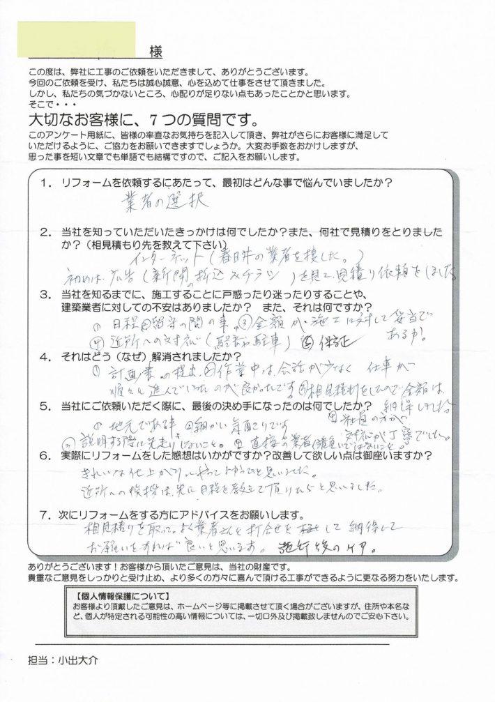 春日井市岩成台T様邸 外壁塗装工事