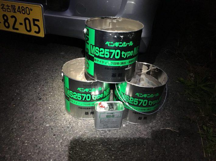 プライマー1缶 MS2570NB 3セット(ファンシーブラウン)