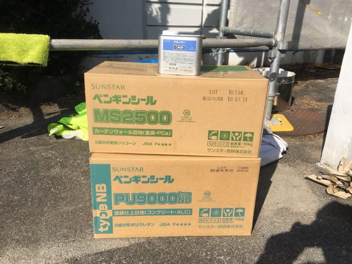 プライマー MS2500 2set PU9000NB 2set