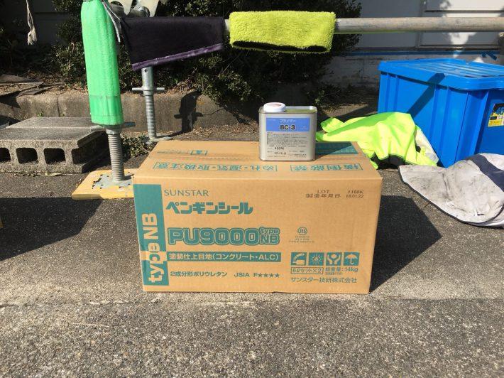 プライマー PU9000NB 2set