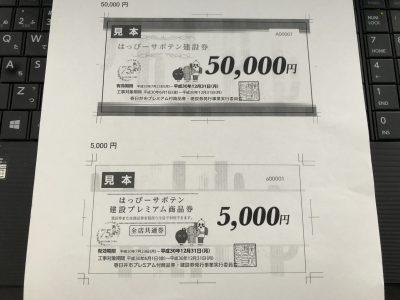 はっぴーサボテン建設券 外壁塗装が最大10万円お得になります♪
