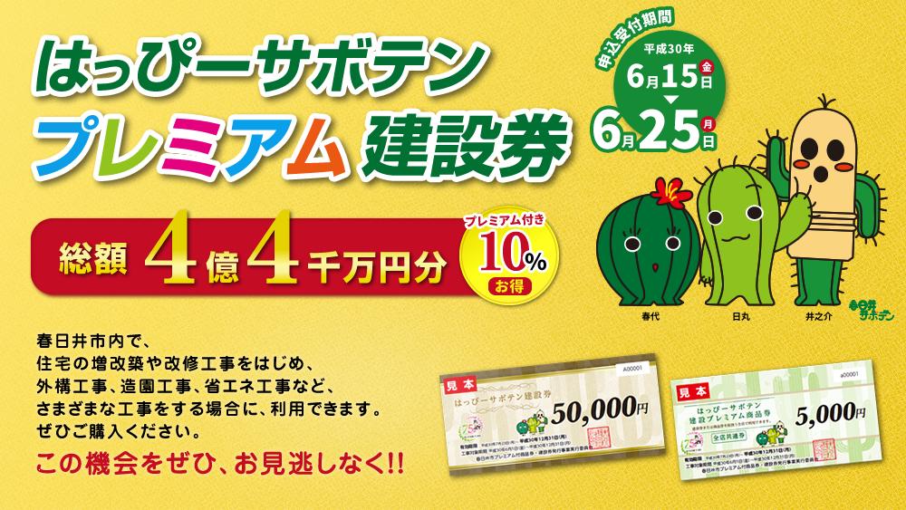 期間限定‼‼‼外壁塗装が10万円お得♪