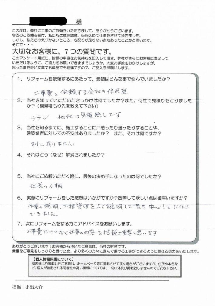 春日井市東野町 G社様社屋 外壁・屋根塗装工事