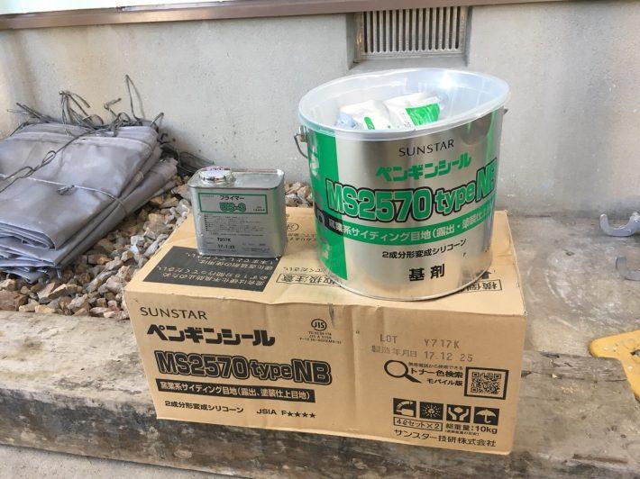 プライマー MS2570NB 3缶