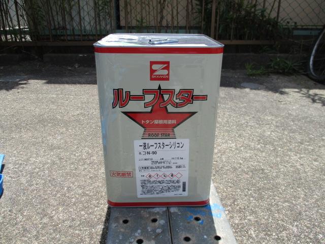 1液ルーフスターシリコン 1缶(N-90)