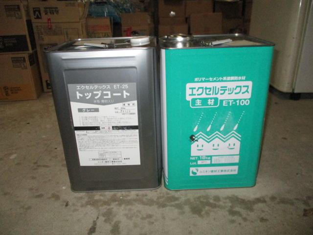 エクセルテックスET-100・ET-1号   1セット トップコート ET-25 1缶