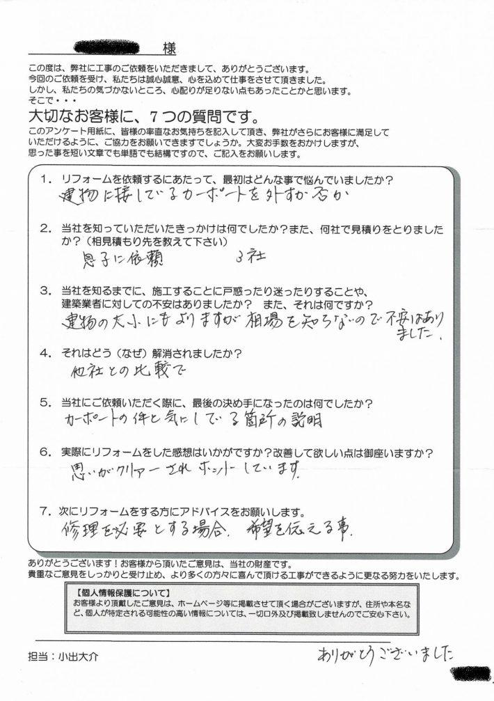 春日井市中央台 U様邸 外壁・屋根塗装工事
