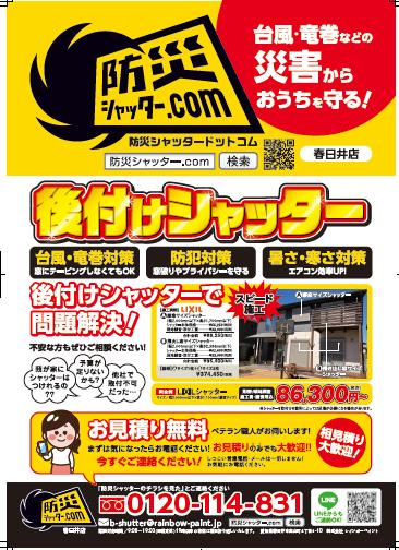 中日新聞に防災シャッターチラシが入りました♪