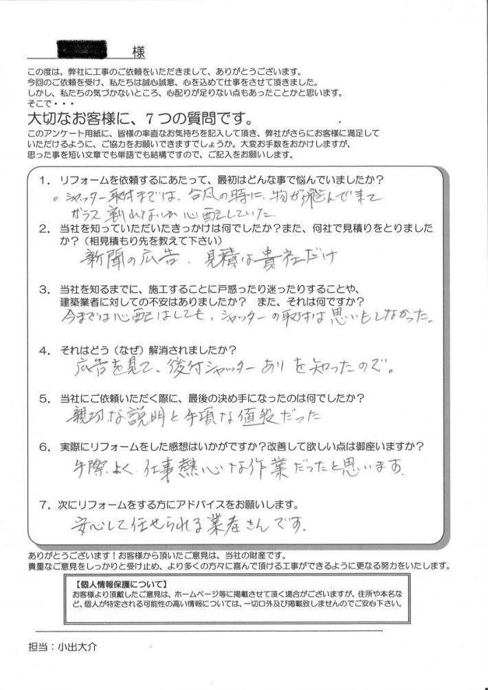 春日井市六軒屋町 T様邸 後付け防災シャッター取付工事