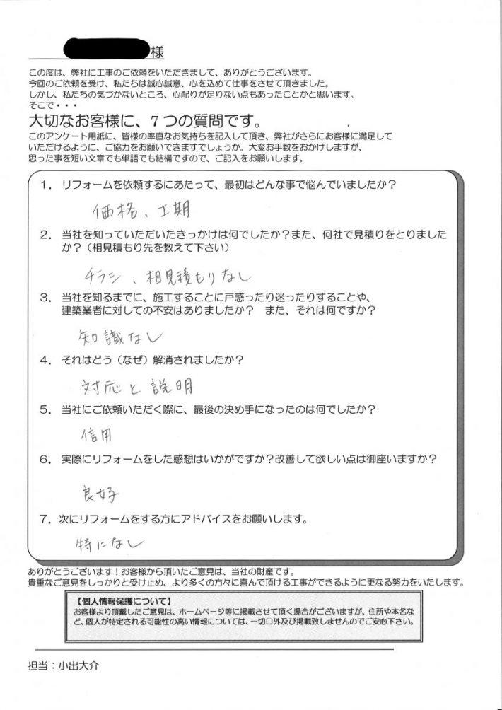 春日井市町屋町 S様邸 後付け防災シャッター取付工事