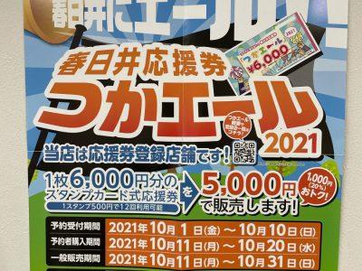 春日井応援券『つかエール2021』が発行されます🎵